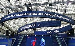 Новые проекты, предложенные входе IV Форума социальных инноваций, будут реализованы– уверены вСовете Федерации
