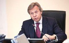 А.Пушков: Сохранение права граждан наполучение объективной информации– важная часть законодательной работы