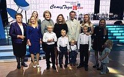 Л. Гумерова: Всероссийский конкурс «Семья года» направлен наукрепление традиционных семейных ценностей