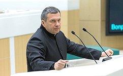 ВСовете Федерации врамках «времени эксперта» выступил российский журналист В.Соловьев