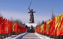 Поздравление Председателя Совета Федерации с76-й годовщиной окончания Сталинградской битвы