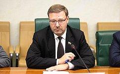 К.Косачев: Однополярный мир неможет быть безопасным иблагополучным