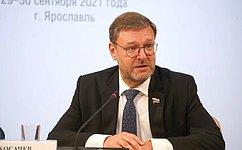 К. Косачев: Вклад нашей страны вмежкультурный диалог— органичная составляющая мирового культурного достояния