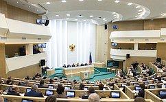 ВСовете Федерации состоялось 429-е заседание