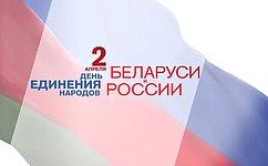 Поздравление В.Матвиенко сДнем единения народов России иБеларуси