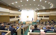ВСовете Федерации состоялось 412-е пленарное заседание