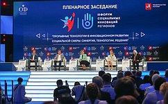 Предложения Форума социальных инноваций будут реализованы винтересах ускоренного социального развития страны— Г.Карелова