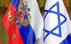Делегация Совета Федерации воглаве сМ. Маргеловым обсуждает вИзраиле пути расширения двусторонних отношений