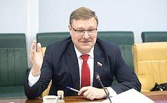 К.Косачев: Взаимодействие России иТуркменистана попарламентской линии— важный фактор развития двусторонних отношений