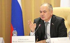 И.Умаханов провел совещание повопросам подготовки III Международного Ливадийского форума