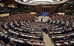 Российские сенаторы приступили кработе вПарламентской Ассамблее Совета Европы