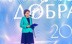 Г.Карелова приняла участие вторжественной церемонии награждения лауреатов Премии «Импульс добра»