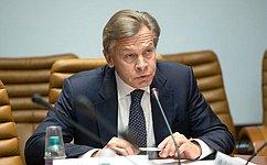 А.Пушков провел заседание Временной комиссии СФ поинформационной политике ивзаимодействию соСМИ