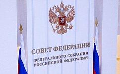 Совет Федерации одобрил закон оконтрсанкциях