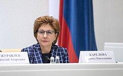 Г.Карелова выступила наФоруме женщин-парламентариев врамках 141-й Ассамблеи Межпарламентского союза