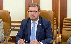 Контакты сенаторов скубинскими диппредставителями помогают вреализации двусторонних межгосударственных проектов– К.Косачев