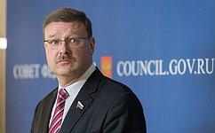 НаАТПФ приняты все пять российских резолюций— К.Косачев