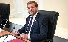 К. Косачев: Сенаторы продолжают работу над вторым совместным российско-французским парламентским докладом