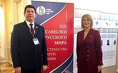 Н. Косихина: Ассамблея Фонда «Русский мир» объединила представителей разных стран, любящих Россию, ее историю икультуру
