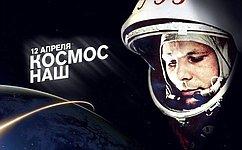 Поздравление Председателя Совета Федерации сДнем космонавтики
