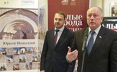 Вопросы сохранения культурного наследия особенно отчетливы вмалых городах России– С.Рыбаков