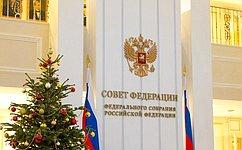 Поздравление Председателя Совета Федерации сНовым годом