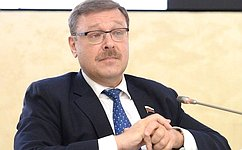 К.Косачев: Народная дипломатия продолжает работать, когда все аргументы исчерпаны