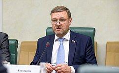 Российское участие вработе 28-йсессии АТПФ можно уверенно признать результативным— К.Косачев