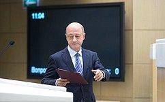 Одобрен закон, касающийся предоставления Правительству Республики Абхазия государственного экспортного кредита