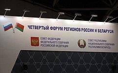ВМоскве прошел Четвертый форум регионов России иБеларуси