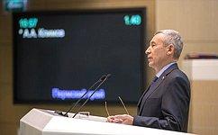 Сенаторы поддержали создание приграничных органов вформе «Европейского регионального объединения сотрудничества