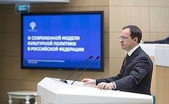 ВСовете Федерации выступил Министр культуры РФ В.Мединский