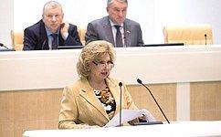 Уполномоченный поправам человека вРФ Т.Москалькова выступила сдокладом вСовете Федерации