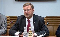 ВСовете Федерации выступают заналаживание регулярного диалога сиракскими парламентариями— К.Косачев