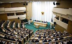 ВСовете Федерации состоялось 482-е заседание