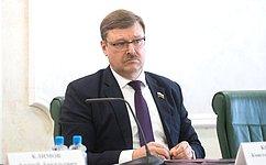 К. Косачев: Работа Ливадийского форума должна быть максимально результативной