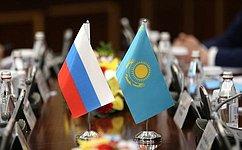 Визит делегации Совета Федерации воглаве сВ.Матвиенко вРеспублику Казахстан
