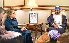 В. Матвиенко провела встречу сГенеральным секретарем МИД Султаната Оман