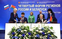 Ряд регионов России подписали соглашения осотрудничестве сРеспубликой Беларусью