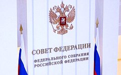 The Federation Council adopts a statement on the violation of Russian citizens' voting rights by Ukrainian authorities