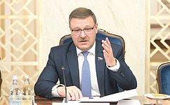 К. Косачев принял участие взаседании Комиссии Совета законодателей РФ попроблемам международного сотрудничества