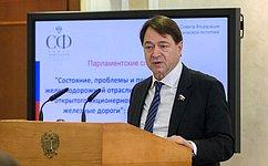 Железнодорожная отрасль находится взоне постоянного внимания Совета Федерации— С.Шатиров