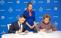 ВСовете Федерации состоялась церемония специального гашения почтовой марки, посвященной 25-летию Федерального Собрания