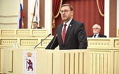 К.Косачев: Внесение поправок вОсновной закон страны продиктовано реалиями ипотребностями современного общества