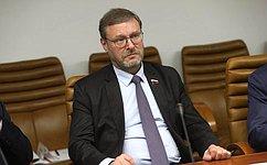 К. Косачев: Проект концепции Международной конвенции понедопустимости вмешательства всуверенные дела государств будет разработан вближайшее время