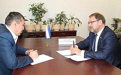 К. Косачев принял участие всовещании рабочей группы повопросам регистрации региональных брендов