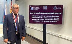 Б. Жамсуев принял участие вмеждународной конференции, посвященной столетию установления дипломатических отношений России иМонголии