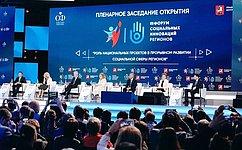 ВМоскве прошел III Форум социальных инноваций регионов