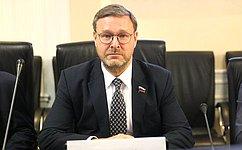 К. Косачев принял участие вовстрече сПредседателем Межпарламентского союза Д.Пашеко