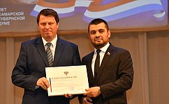 Сергей Мамедов поздравил депутатов Самарской Губернской Думы с25-летним юбилеем